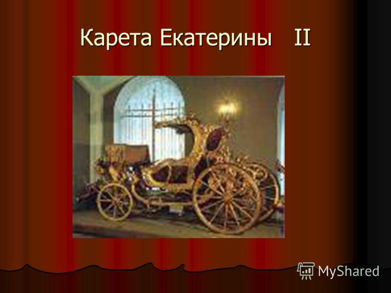 Карета Екатерины II
