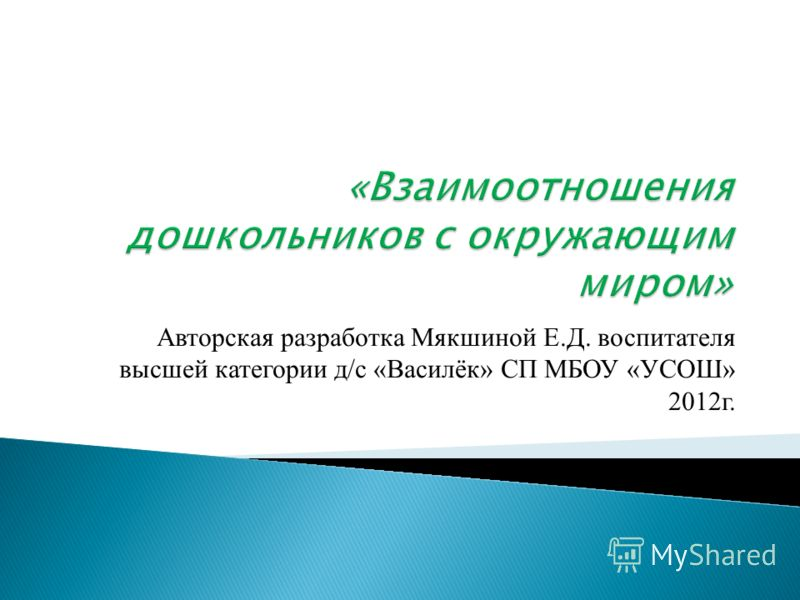 Авторская разработка Мякшиной Е.Д. воспитателя высшей категории д/с «Василёк» СП МБОУ «УСОШ» 2012г.