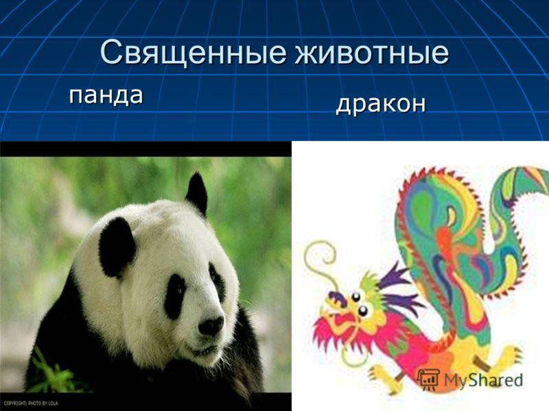 Священные животные панда дракон