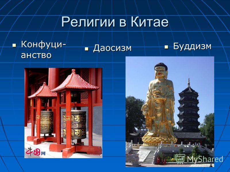 Религии в Китае Даосизм Даосизм Конфуци- анство Конфуци- анство Буддизм Буддизм