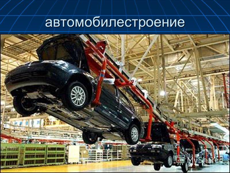 автомобилестроение