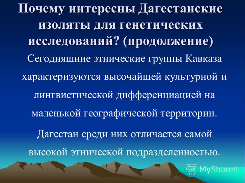 Сегодняшние этнические группы Кавказа характеризуются высочайшей культурной и лингвистической дифференциацией на маленькой географической территории. Дагестан среди них отличается самой высокой этнической подразделенностью. Почему интересны Дагестанс