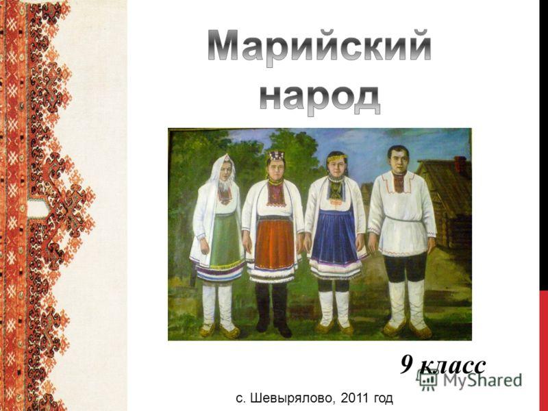 9 класс с. Шевырялово, 2011 год