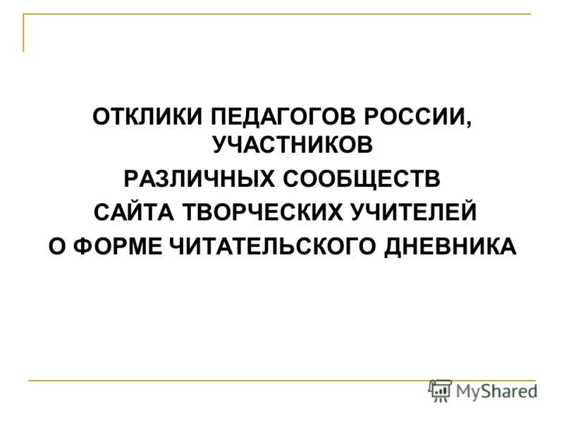 ОТКЛИКИ ПЕДАГОГОВ РОССИИ, УЧАСТНИКОВ РАЗЛИЧНЫХ СООБЩЕСТВ САЙТА ТВОРЧЕСКИХ УЧИТЕЛЕЙ О ФОРМЕ ЧИТАТЕЛЬСКОГО ДНЕВНИКА