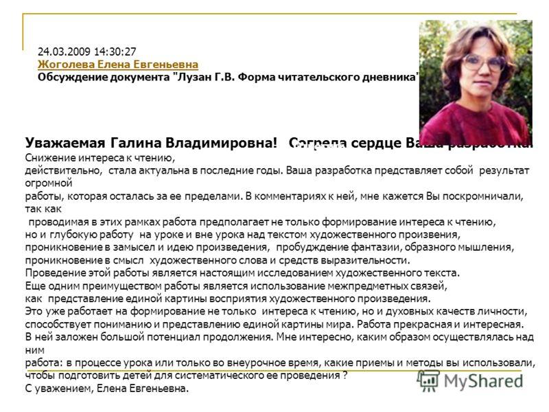 24.03.2009 14:30:27 Жоголева Елена Евгеньевна Обсуждение документа