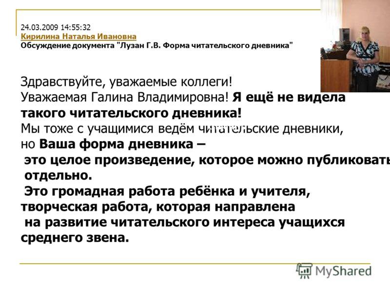 24.03.2009 14:55:32 Кирилина Наталья Ивановна Обсуждение документа