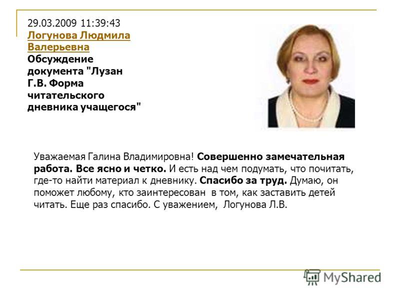 29.03.2009 11:39:43 Логунова Людмила Валерьевна Обсуждение документа