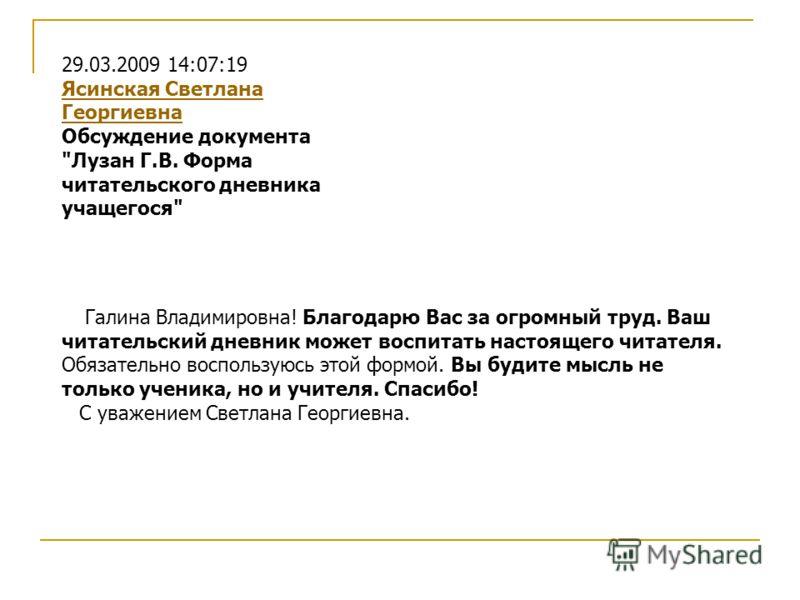 29.03.2009 14:07:19 Ясинская Светлана Георгиевна Обсуждение документа