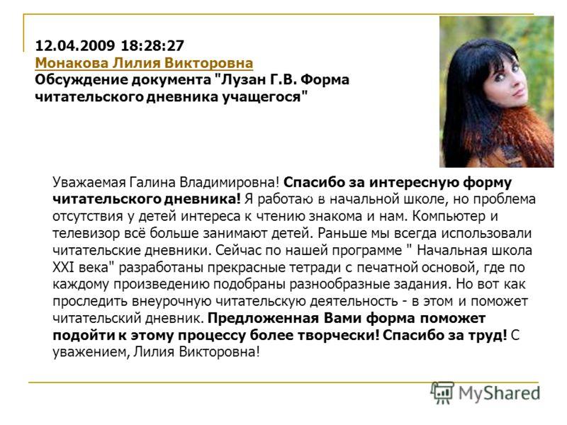 12.04.2009 18:28:27 Монакова Лилия Викторовна Обсуждение документа