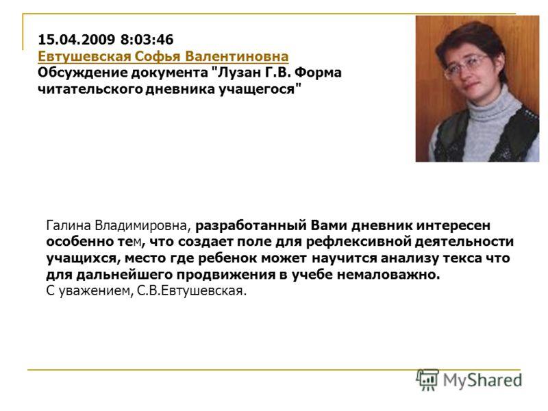 15.04.2009 8:03:46 Евтушевская Софья Валентиновна Обсуждение документа