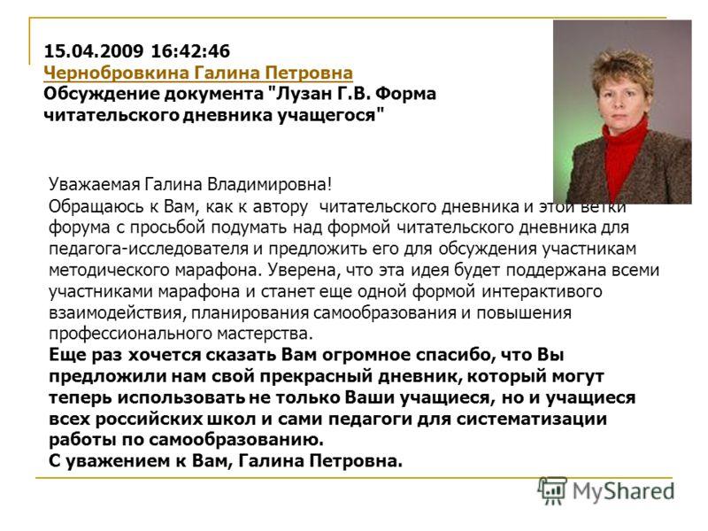 15.04.2009 16:42:46 Чернобровкина Галина Петровна Обсуждение документа