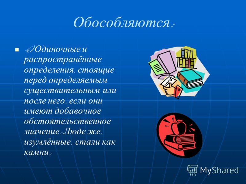 Обособляются : 4) Одиночные и распространённые определения, стоящие перед определяемым существительным или после него, если они имеют добавочное обстоятельственное значение : Люде же, изумлённые, стали как камни ;