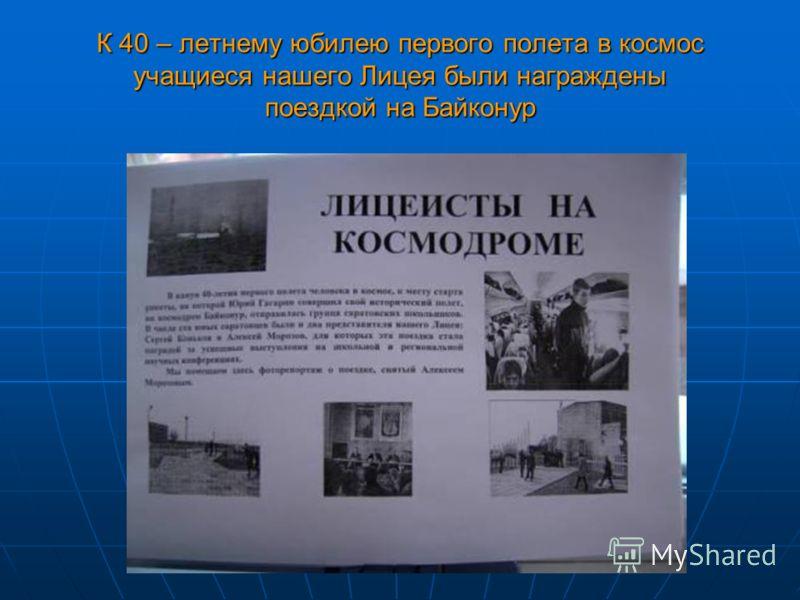 К 40 – летнему юбилею первого полета в космос учащиеся нашего Лицея были награждены поездкой на Байконур