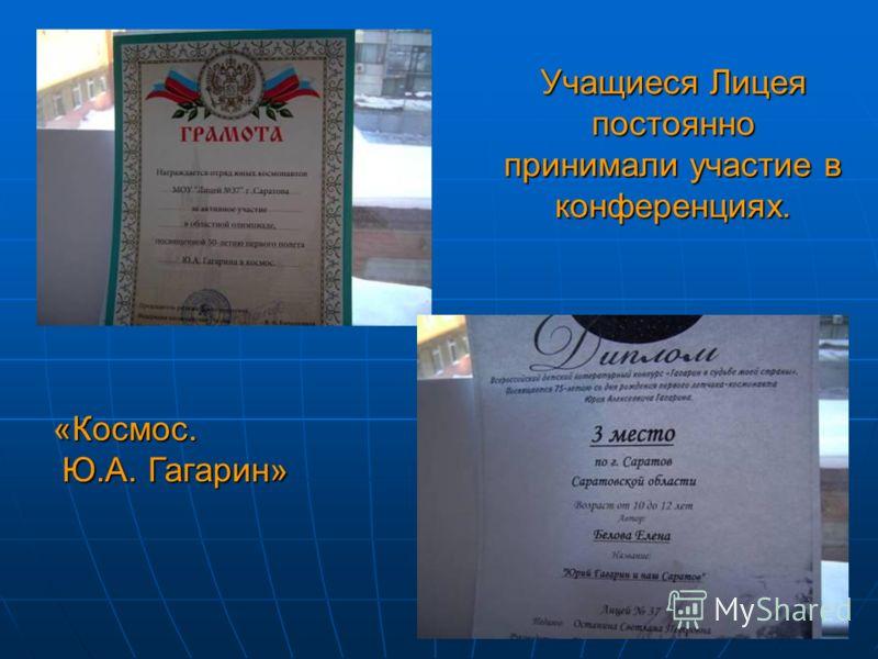Учащиеся Лицея постоянно принимали участие в конференциях. «Космос. Ю.А. Гагарин» Ю.А. Гагарин»