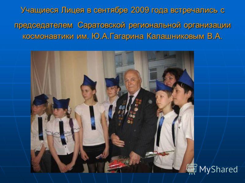 Учащиеся Лицея в сентябре 2009 года встречались с председателем Саратовской региональной организации космонавтики им. Ю.А.Гагарина Калашниковым В.А.