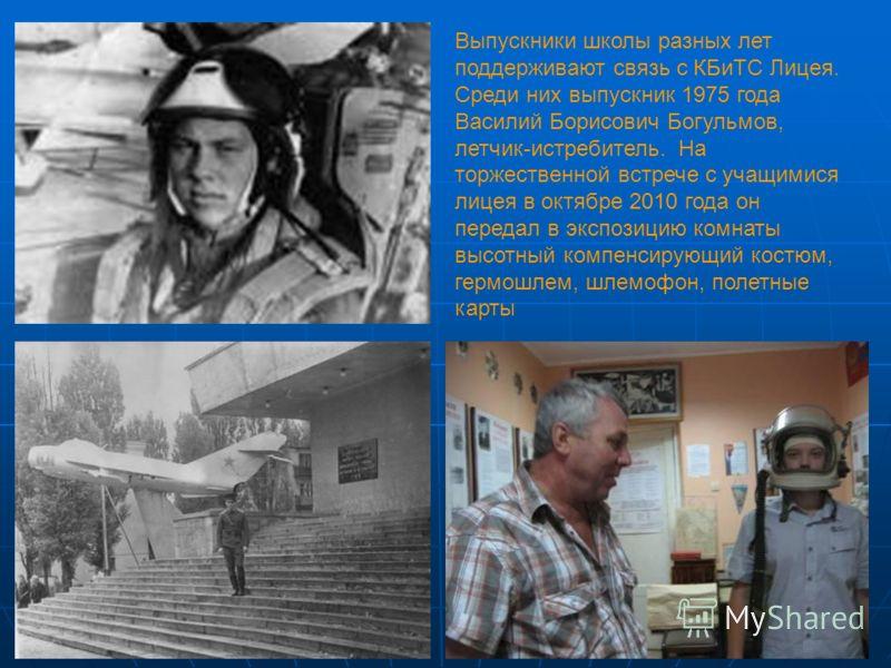 Выпускники школы разных лет поддерживают связь с КБиТС Лицея. Среди них выпускник 1975 года Василий Борисович Богульмов, летчик-истребитель. На торжественной встрече с учащимися лицея в октябре 2010 года он передал в экспозицию комнаты высотный компе