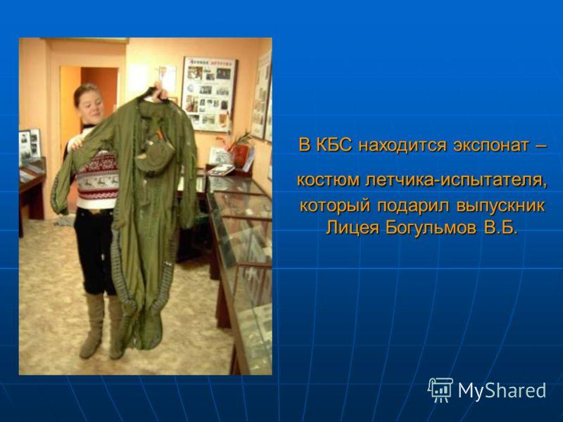 В КБС находится экспонат – костюм летчика-испытателя, который подарил выпускник Лицея Богульмов В.Б.