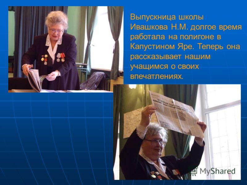 Выпускница школы Ивашкова Н.М. долгое время работала на полигоне в Капустином Яре. Теперь она рассказывает нашим учащимся о своих впечатлениях.