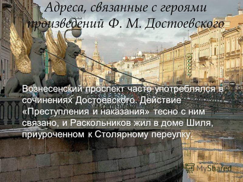 Адреса, связанные с героями произведений Ф. М. Достоевского