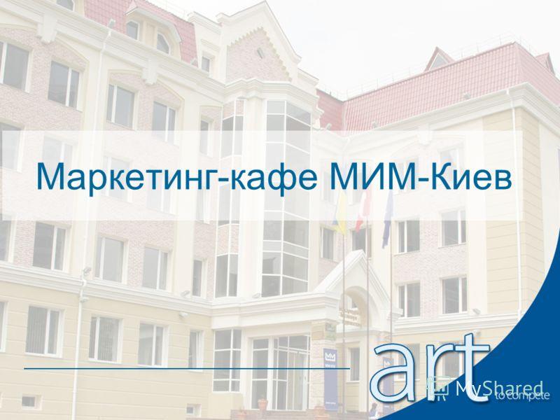 Маркетинг-кафе МИМ-Киев