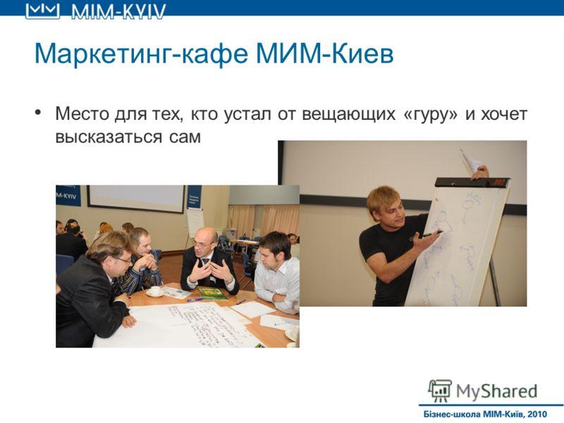 Маркетинг-кафе МИМ-Киев Место для тех, кто устал от вещающих «гуру» и хочет высказаться сам