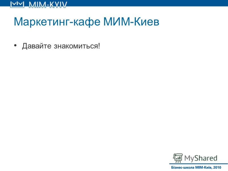 Маркетинг-кафе МИМ-Киев Давайте знакомиться!