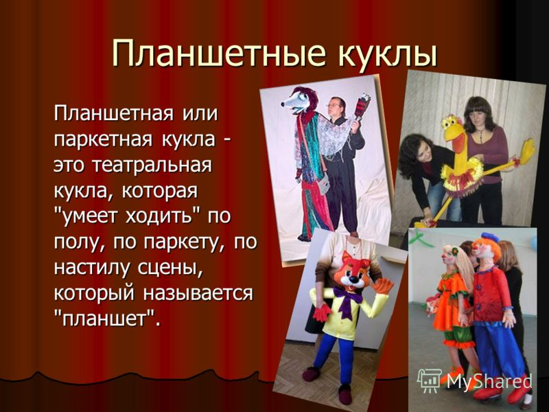 Планшетные куклы Планшетная или паркетная кукла - это театральная кукла, которая умеет ходить по полу, по паркету, по настилу сцены, который называется планшет.