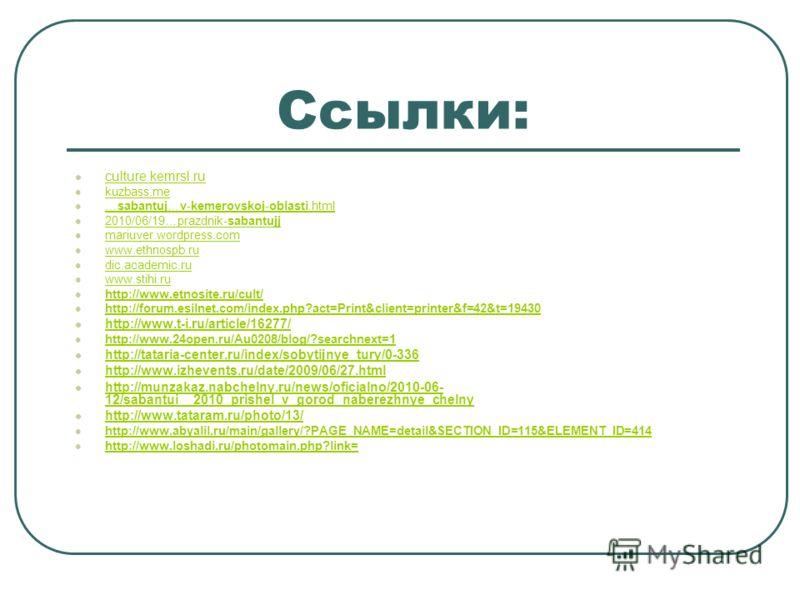 Ссылки: culture.kemrsl.ru kuzbass.me …sabantuj…v-kemerovskoj-oblasti.html …sabantuj…v-kemerovskoj-oblasti.html 2010/06/19…prazdnik-sabantujj 2010/06/19…prazdnik-sabantujj mariuver.wordpress.com www.ethnospb.ru dic.academic.ru www.stihi.ru http://www.