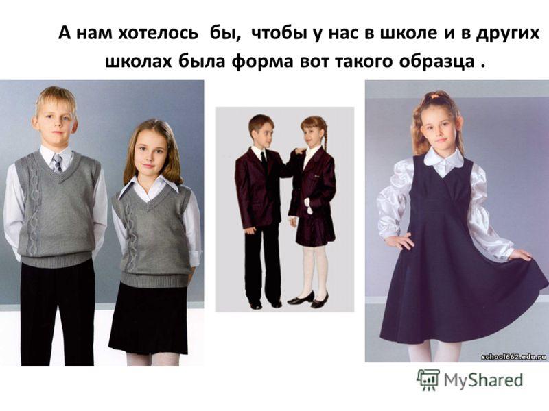 А нам хотелось бы, чтобы у нас в школе и в других школах была форма вот такого образца.
