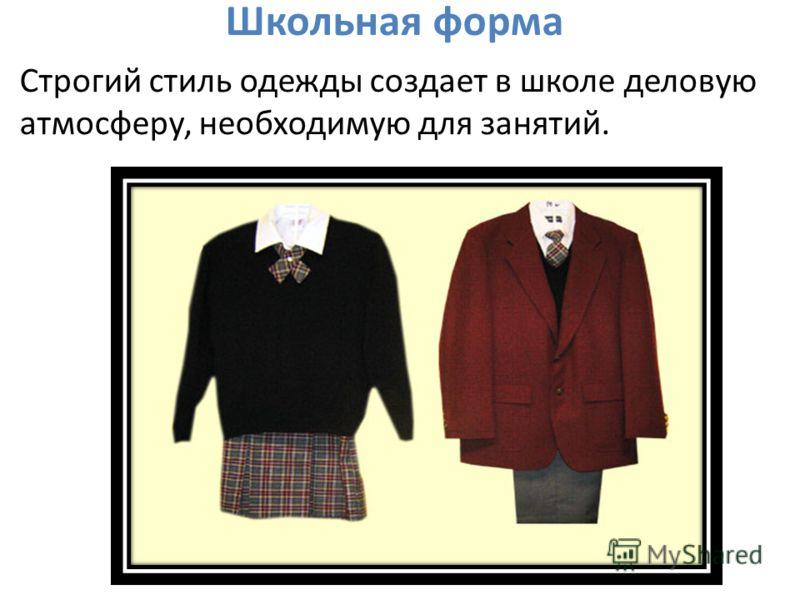 Школьная форма Строгий стиль одежды создает в школе деловую атмосферу, необходимую для занятий.