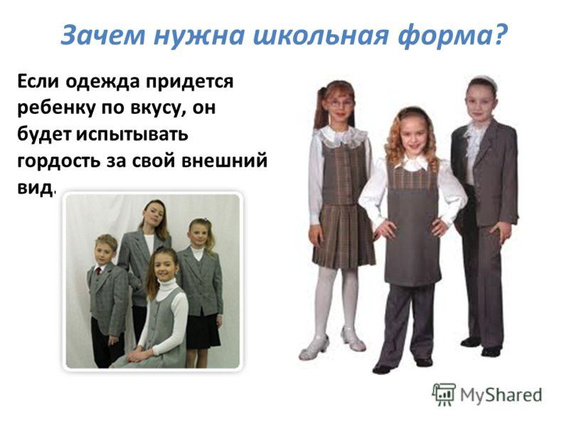 Зачем нужна школьная форма? Если одежда придется ребенку по вкусу, он будет испытывать гордость за свой внешний вид.