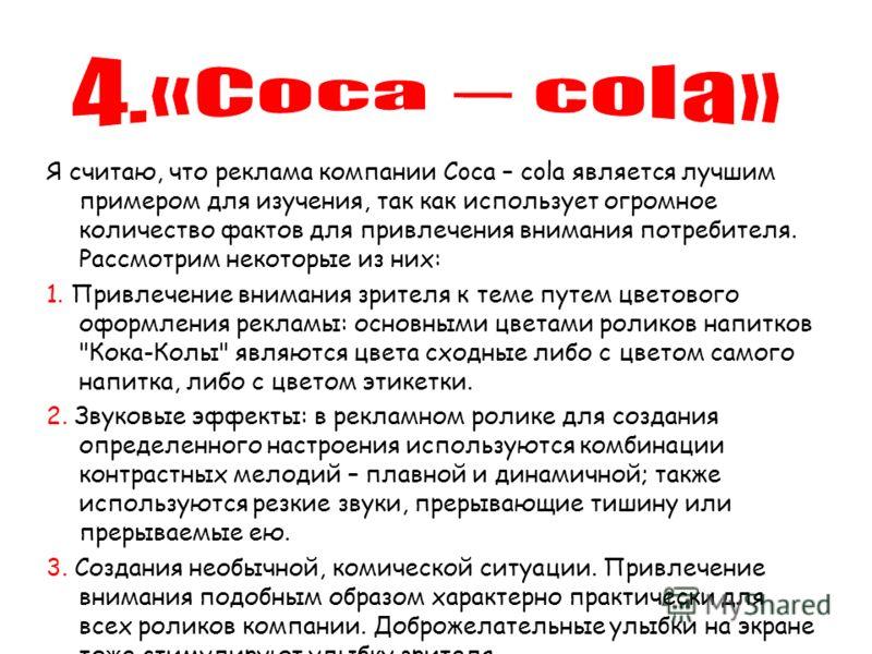 Я считаю, что реклама компании Coca – cola является лучшим примером для изучения, так как использует огромное количество фактов для привлечения внимания потребителя. Рассмотрим некоторые из них: 1. Привлечение внимания зрителя к теме путем цветового