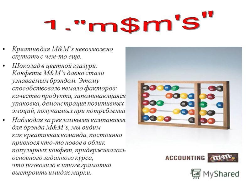 Креатив для M&Ms невозможно спутать с чем-то еще. Шоколад в цветной глазури. Конфеты M&Ms давно стали узнаваемым брэндом. Этому способствовало немало факторов: качество продукта, запоминающаяся упаковка, демонстрация позитивных эмоций, получаемых при