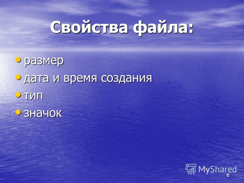 "Презентация на тему: ""1 Файл и файловая система Учитель ...: http://www.myshared.ru/slide/67806/"