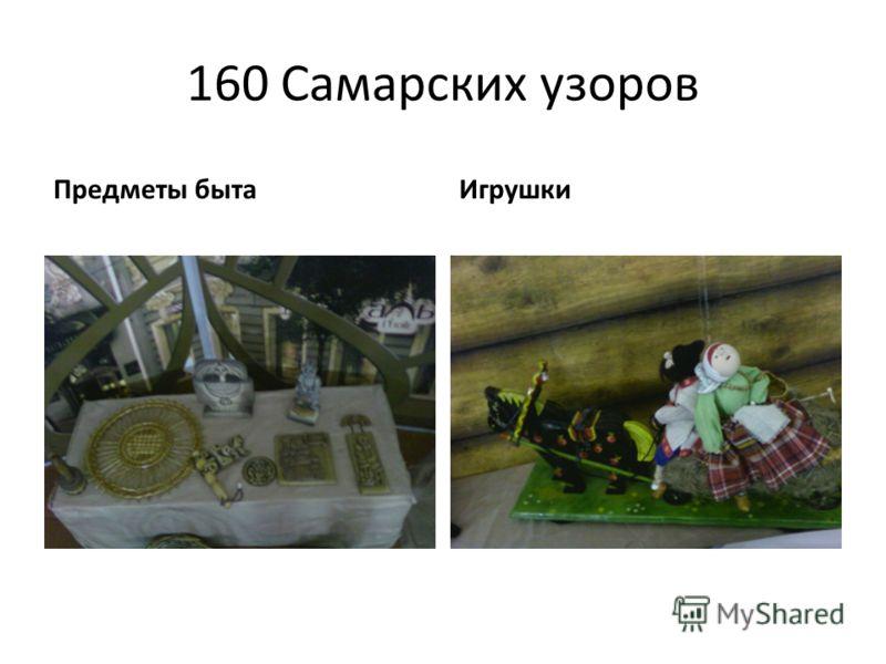 160 Самарских узоров Предметы бытаИгрушки