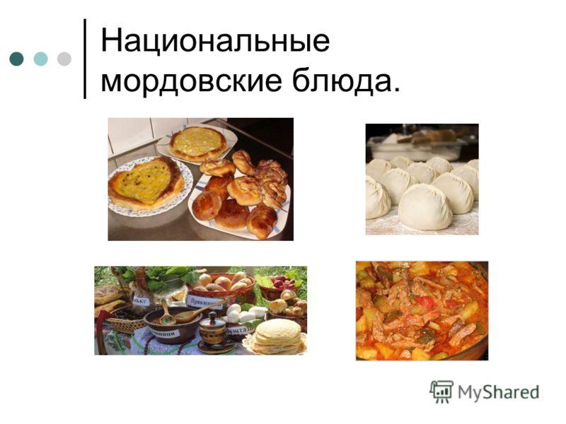 Национальные мордовские блюда.