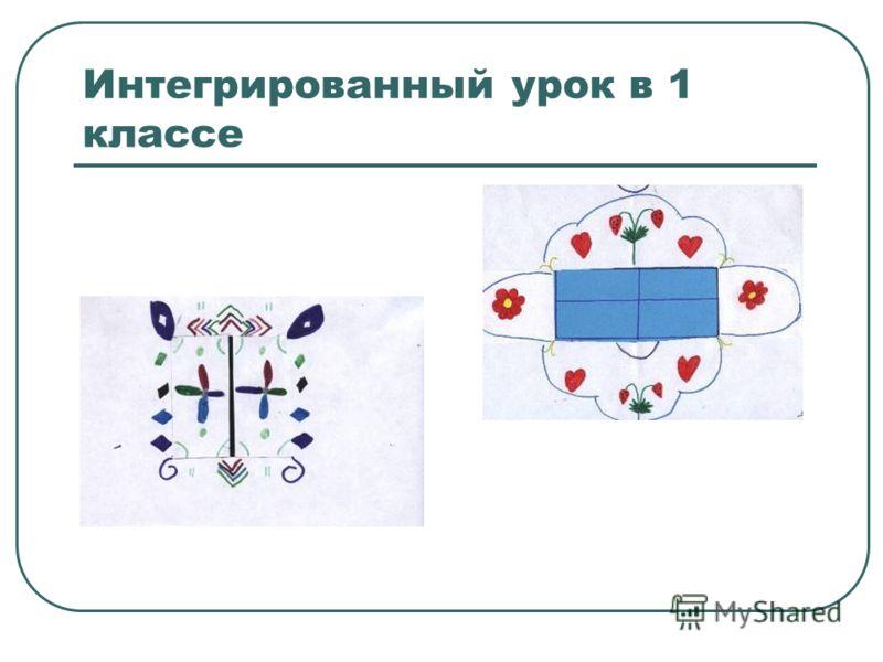 Интегрированный урок в 1 классе