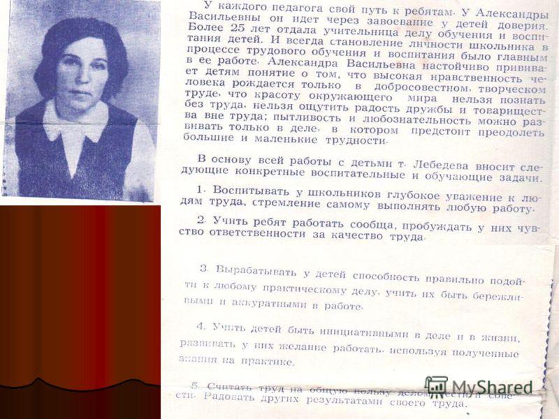 В 1976 году, по просьбе администрации школы, она набирает учеников в первый класс. И продолжает вести домоводство. Она без остатка отдаёт себя любимой работе, школе, ученикам. К каждому, не только к ребенку, но и родителю, находит свой подход, подбир