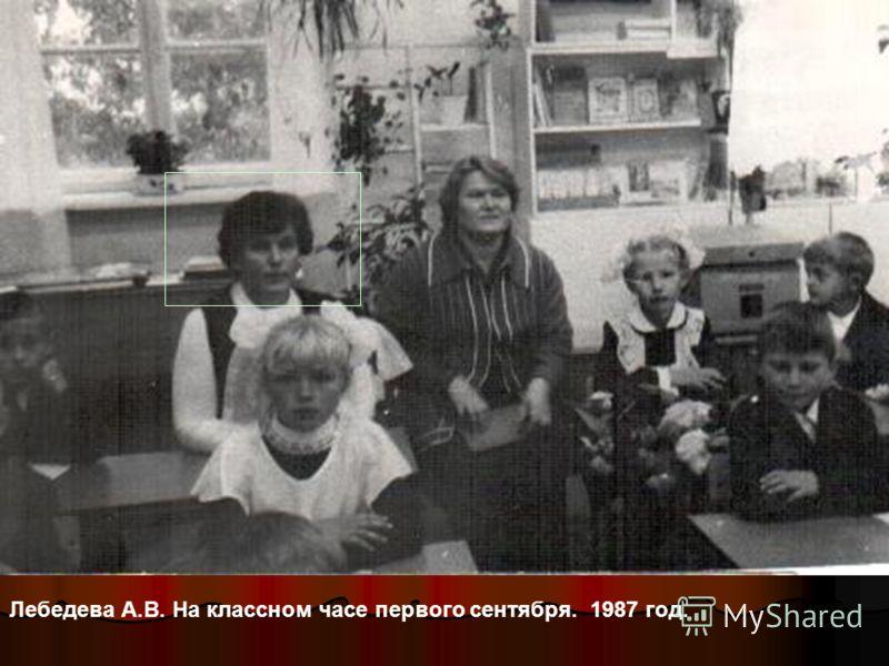 Статья в газете. 1984 год.
