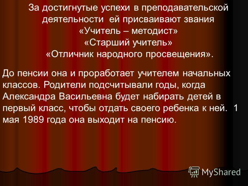 Лебедева А.В. На классном часе первого сентября. 1987 год.