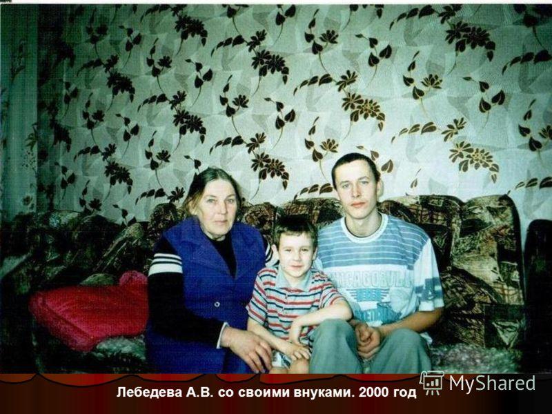 В настоящее время два сына (Вячеслав и Павел) Александры Васильевны живут и трудятся на благо родного села. Старший сын Сергей живёт в городе Назарово. К сожалению, они не переняли творческий дух своей мамы, а освоили настоящие мужские профессии. Есл
