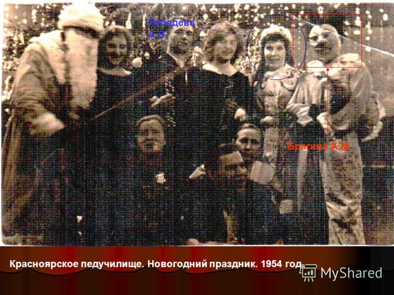 Красноярское педучилище. Новогодний праздник. Снегурочка - Лебедева А.В. 1952 год.