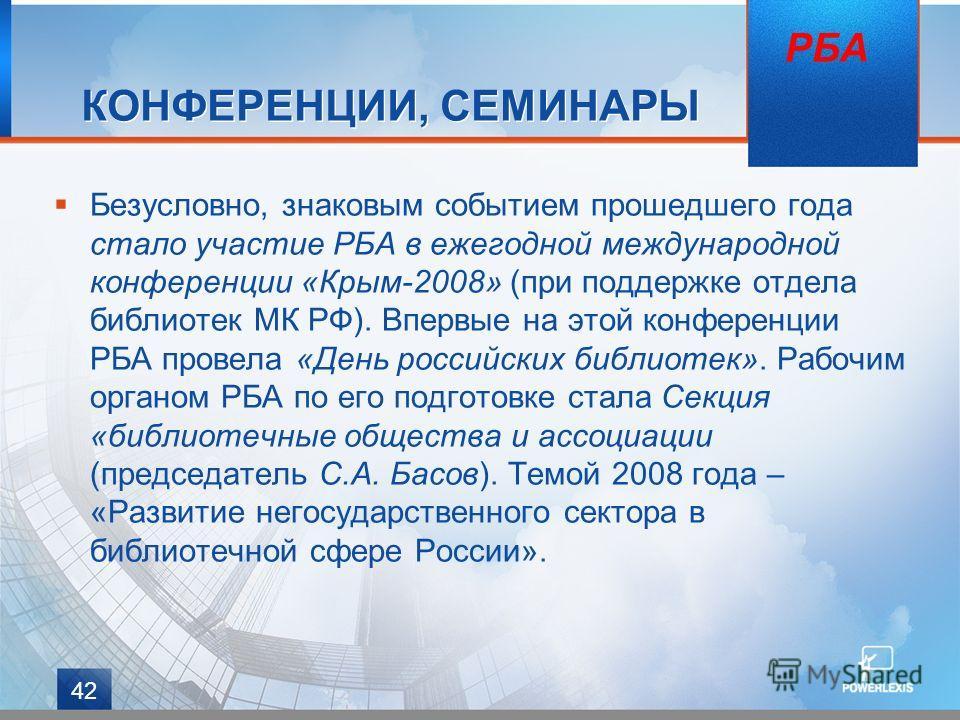 42 КОНФЕРЕНЦИИ, СЕМИНАРЫ Безусловно, знаковым событием прошедшего года стало участие РБА в ежегодной международной конференции «Крым-2008» (при поддержке отдела библиотек МК РФ). Впервые на этой конференции РБА провела «День российских библиотек». Ра