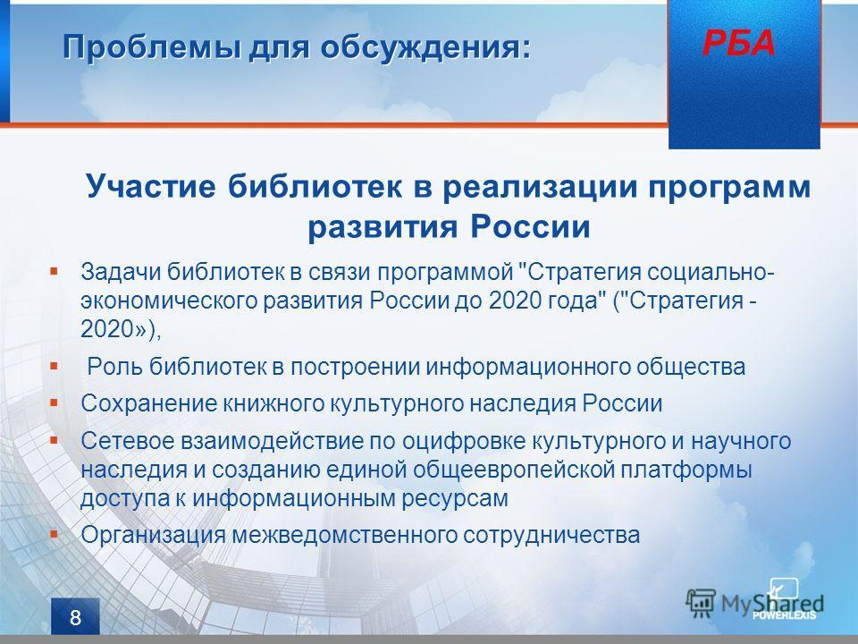 8 Проблемы для обсуждения: Участие библиотек в реализации программ развития России Задачи библиотек в связи программой