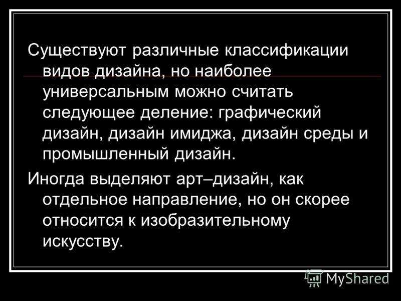 виды дизайна: