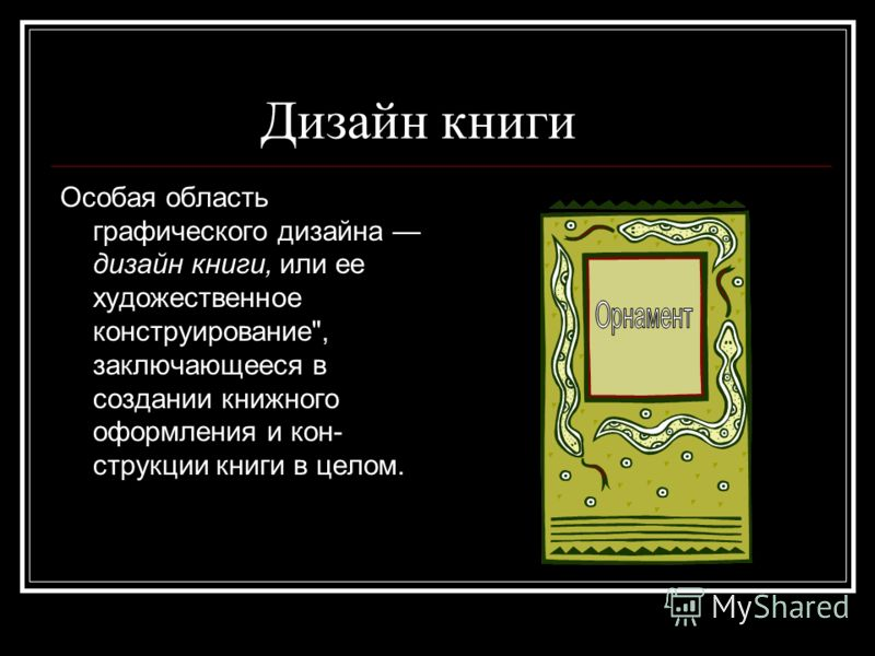 Дизайн книги Особая область графического дизайна дизайн книги, или ее художественное конструирование, заключающееся в создании книжного оформления и кон струкции книги в целом.