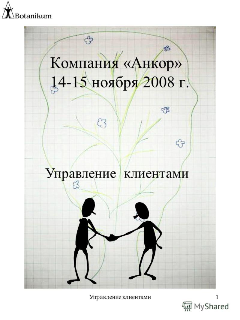 Управление клиентами1 Компания «Анкор» 14-15 ноября 2008 г. Управление клиентами