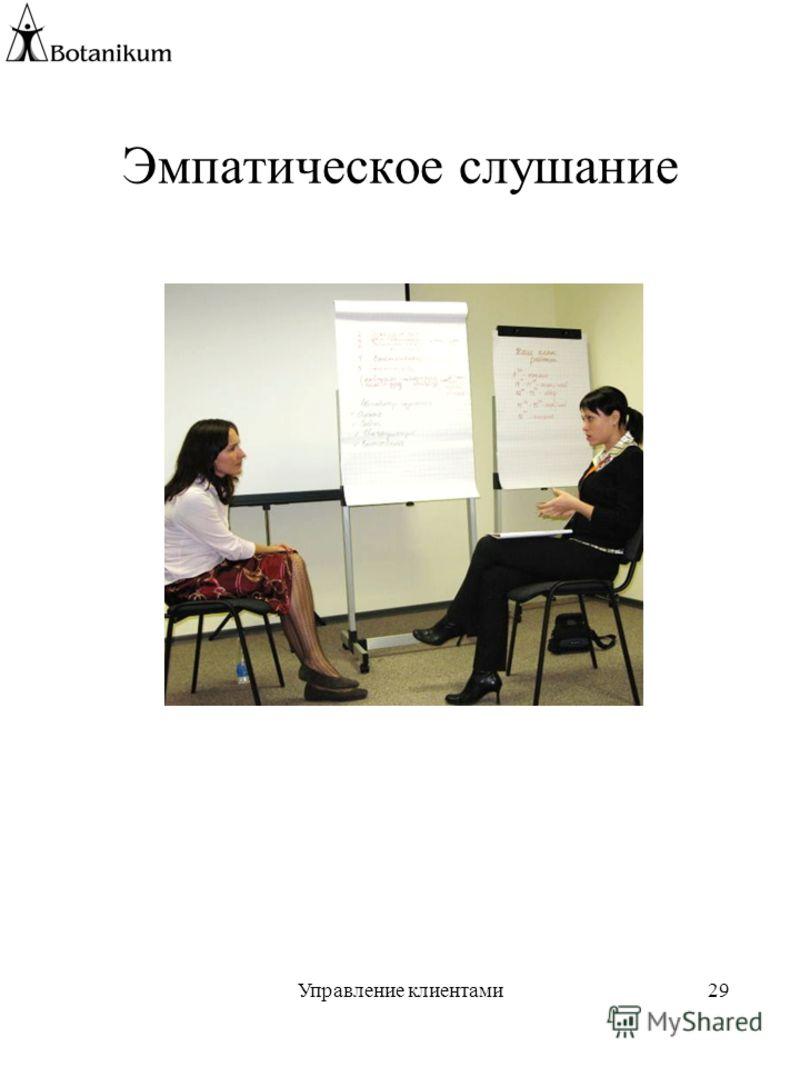 Управление клиентами29 Эмпатическое слушание