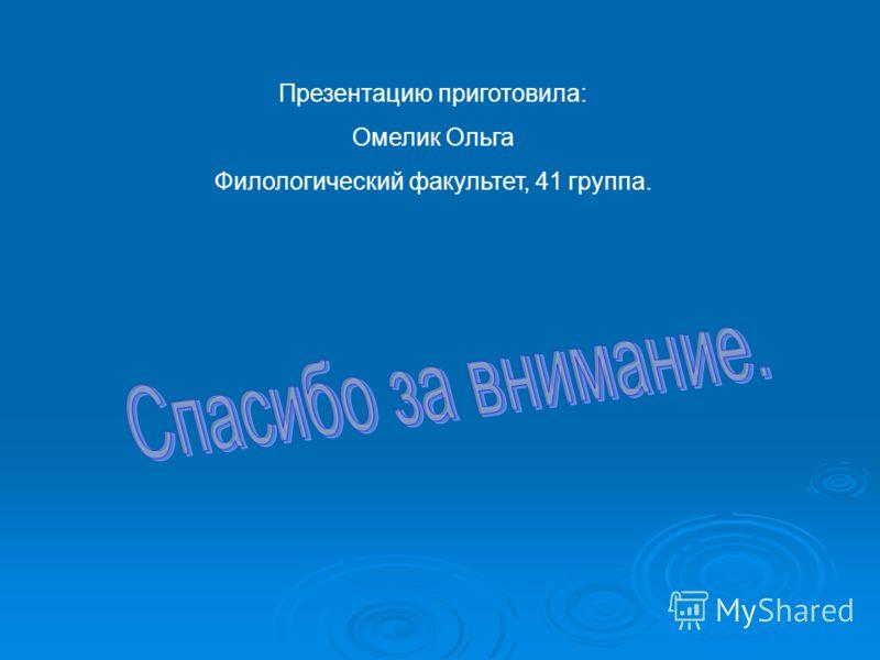 Презентацию приготовила: Омелик Ольга Филологический факультет, 41 группа.