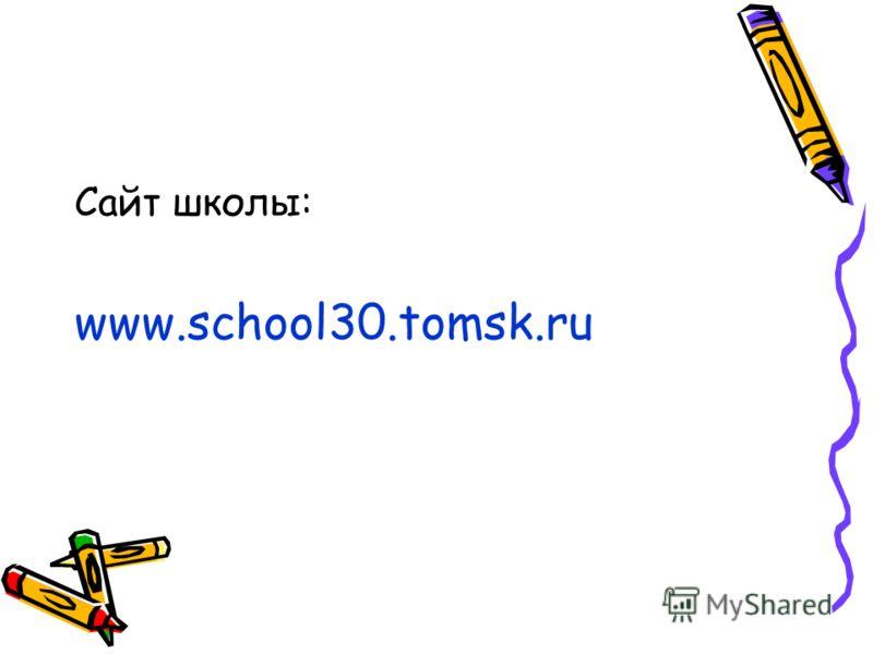 Сайт школы: www.school30.tomsk.ru